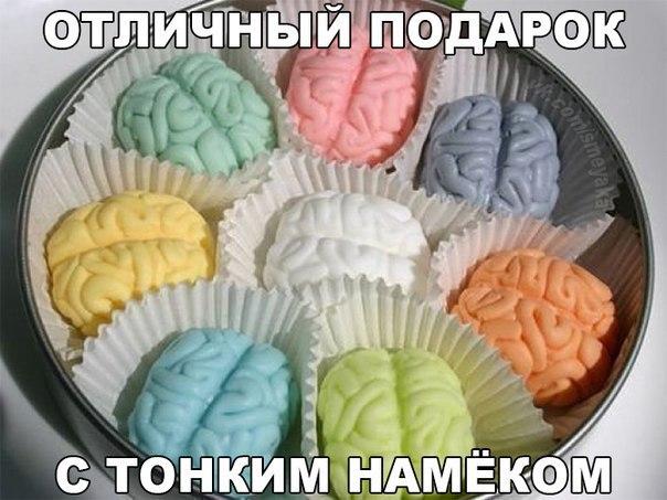 http://mesto-smeha.ru/wp-content/uploads/2015/10/mozg-zefir.jpg